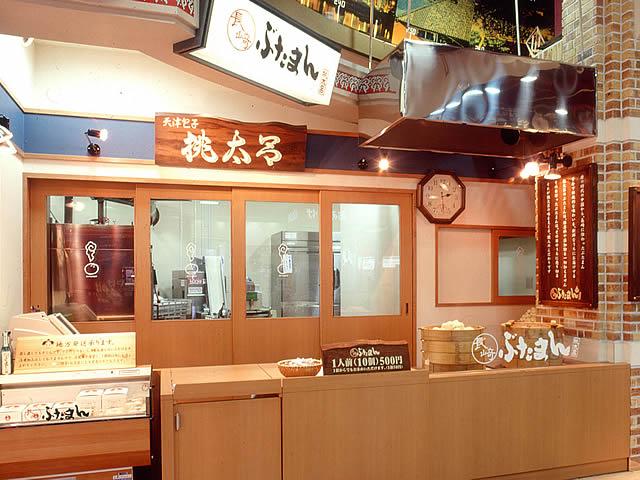 桃太呂アミュプラザ店